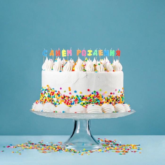 """Свечи для торта """"С Днём Рождения"""" блеск - фото 191761694"""