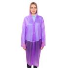 Дождевик-плащ взрослый, универсальный, цвет фиолетовый