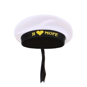 "The white cap ""I love sea"""