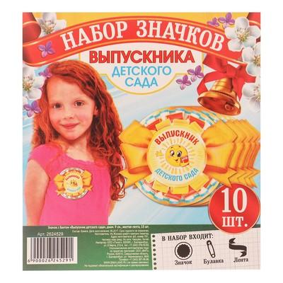 """Значок с бантом """"Выпускник детского сада"""" 10 шт."""