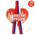 """Значок с лентой """"Я люблю Россию!"""" 10 шт."""