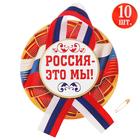 """Значок с лентой """"Россия,вперёд!"""" 10 шт."""