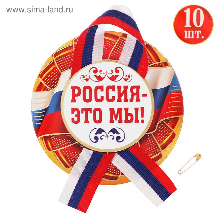 """Значок с лентой """"Россия, вперёд!"""" 10 шт."""
