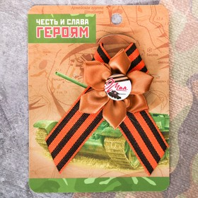 """Ribbon with the badge of """"Honor and glory to the heroes"""""""