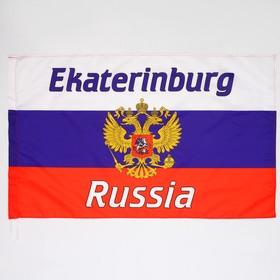 Флаг 60х90 см, Екатеринбург, триколор, герб России, полиэстер Ош