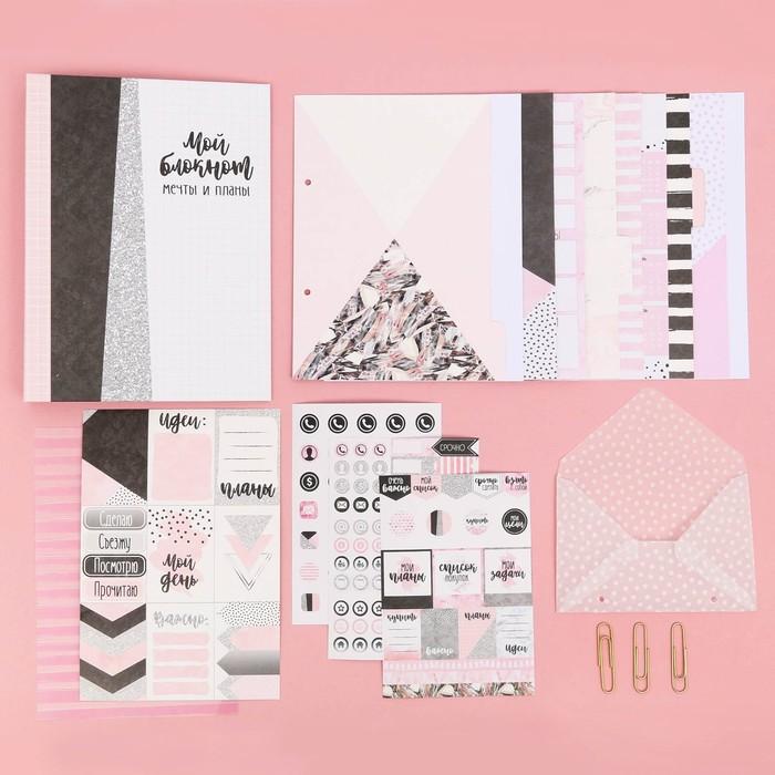 Ежедневник «Мой блокнот», набор для создания, 18.3 × 24.7 × 3.6 см