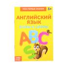 Книжка- шпаргалка по английскому языку