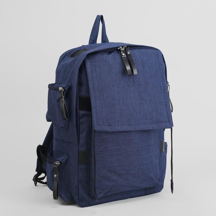 Рюкзак молодёжный, классический, отдел на молнии, 3 наружных кармана, цвет синий