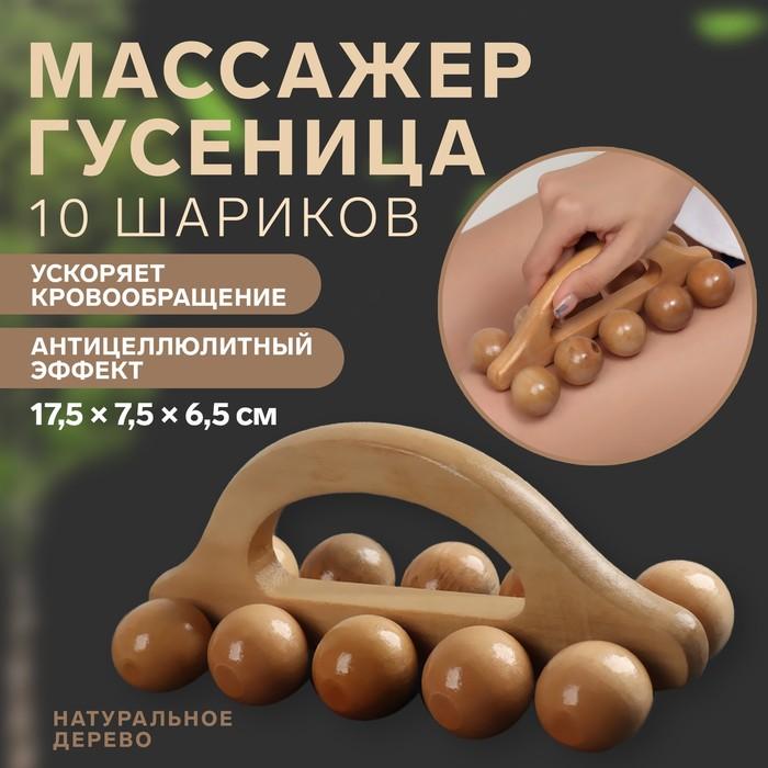 """Массажёр """"Гусеница"""", деревянный, универсальный, с ручкой,10 шариков 17,5*7,5*6,5см"""