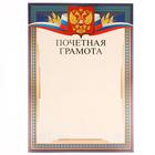 Почётная грамота; символика РФ