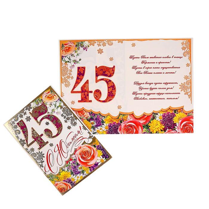 Открытки с 45 летием на татарском языке