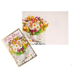 Открытка 'С Днем Рождения!' полевые цветы в вазе, А4 Ош
