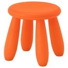Табурет детский МАММУТ, для дома и улицы, оранжевый
