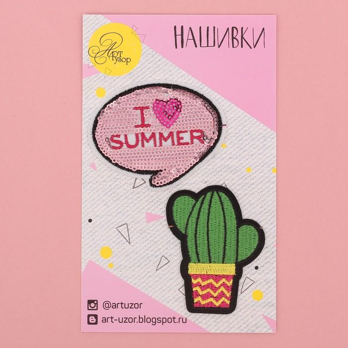 Нашивки с пайетками I love summer, 11 × 18 см
