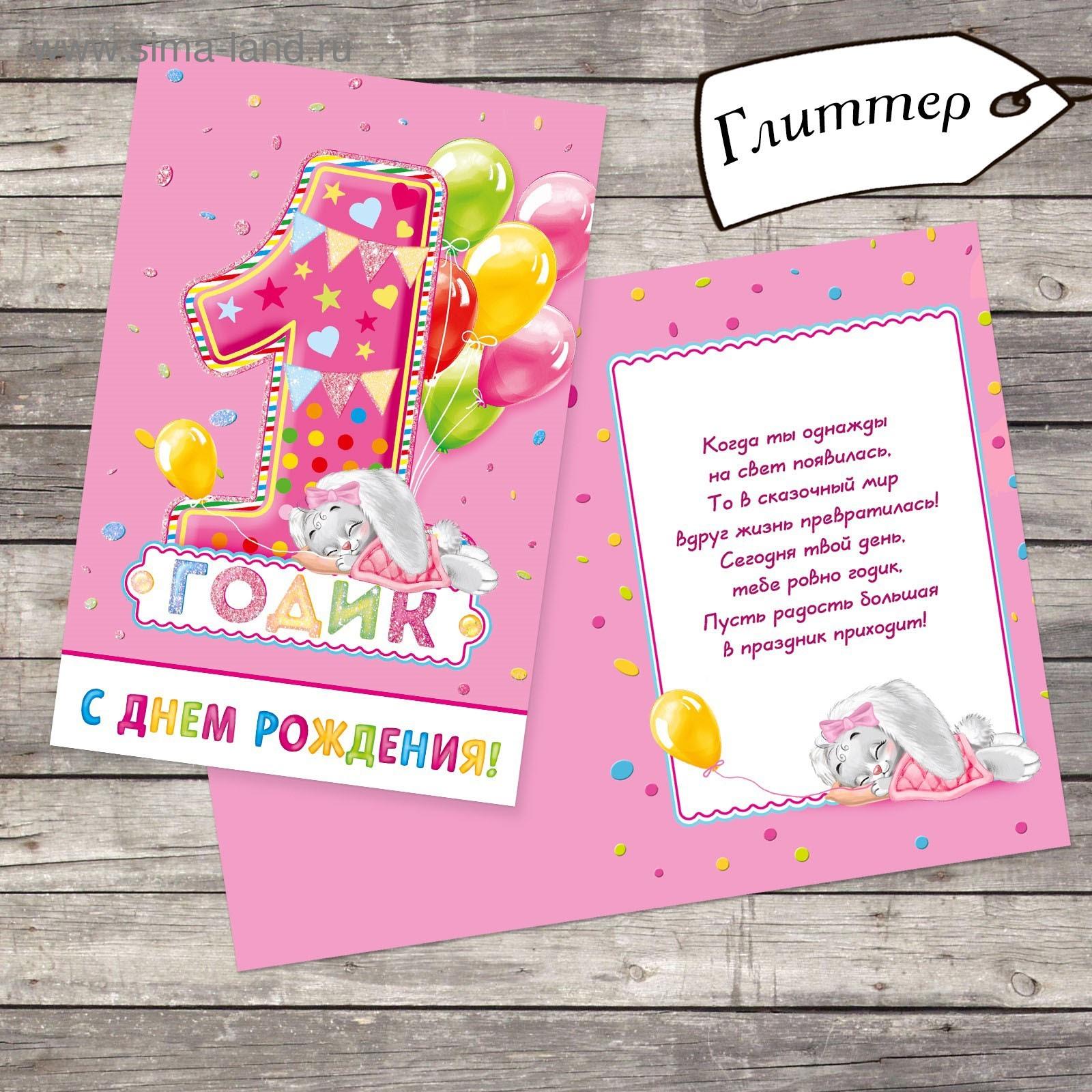 Открытка, 1 год девочке открытки поздравительные