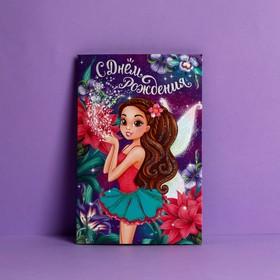 Greeting card with glitter children's Magician, girl, brunette, 12 x 18 cm