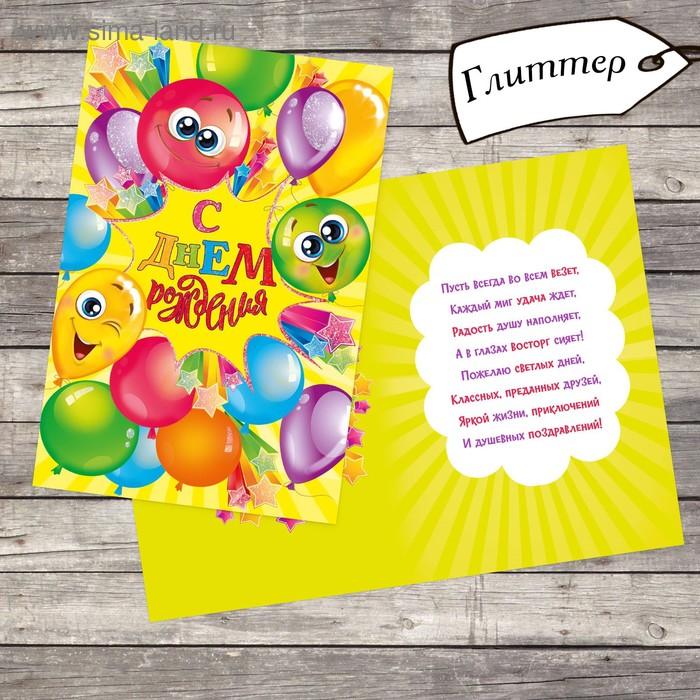 Открытка поздравительная детская с глиттером «С днём рождения», яркие шары, 12 х 18 см
