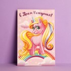 "Greeting card kids ""Pink unicorn"", bright balloons, 12 x 18 cm"