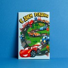 "Children's greeting card ""happy birthday"", cars, 12 x 18 cm"