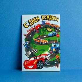 "Children's greeting card ""happy birthday"", cars, 12 x 18 cm"