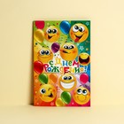 "Children's greeting card ""happy birthday"", font, 12 x 18 cm"