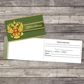 Приглашение «Официальное», зелёное, 12 х 7 см Ош
