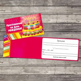 Приглашение «На день рождения», тортик, 12 х 7 см Ош
