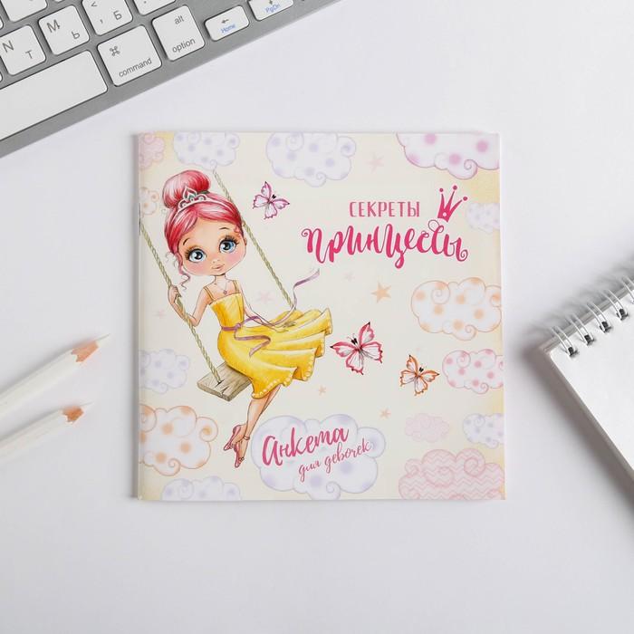 """Анкета для девочек """"Секреты принцессы"""", 14,5 х 14,5 см, 64 страницы"""