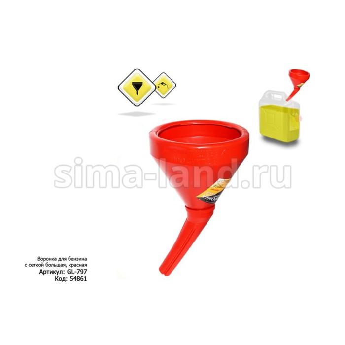 """Воронка для бензина с сеткой большая """"ГЛАВДОР"""" GL-797, красная"""