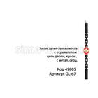 """Антистатик-заземлитель с отражателем """"ГЛАВДОР"""" GL-67, красный, 52 см"""