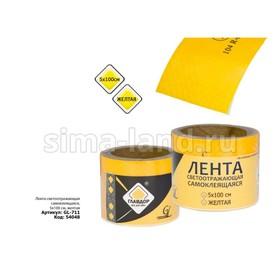 """Лента светоотражающая """"ГЛАВДОР"""" GL-711, самоклеящаяся, 5х100 см, желтая"""
