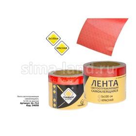 """Лента светоотражающая """"ГЛАВДОР"""" GL-712, самоклеящаяся, 5х100 см, красная"""