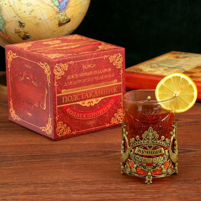 Подстаканник со стаканом «Лучшая свекровь»