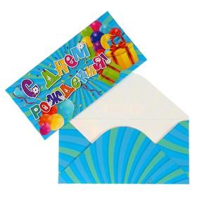 """Конверты для денег """"С Днем Рождения!"""" подарки, шарики"""