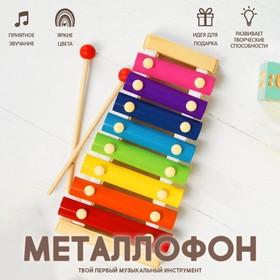 Toy musical Glockenspiel, 8 notes