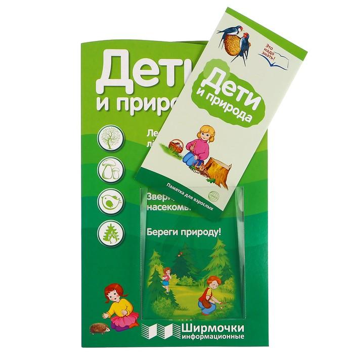"""Ширмочки информационные """"Дети и природа"""" с пластиковым карманом и буклетом А4"""