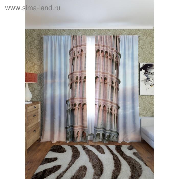 """Фотошторы """"Пизанская башня"""", размер 150х260 см-2 шт., сатен"""
