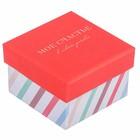 Подарочная коробочка под кольцо «Моё счастье», 5 х 5 х 3,5 см