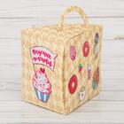 Упаковка для десерта «Вкусные моменты», 12 × 11 × 10 см
