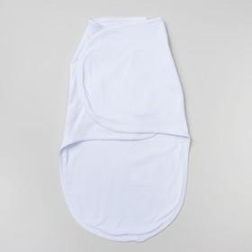 Пеленка-кокон на липучках, рост 50-62 см, интерлок, цвет белый 1139