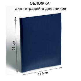 Обложка ПЭ 210 х 350 мм, 50 мкм, для тетрадей и дневников (в мягкой обложке)