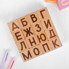 Кубики «Азбука» 16 деталей, в картонной коробке