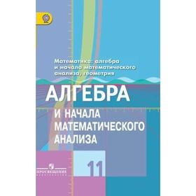 Алгебра и начала математического анализа. 11 класс. Учебник. Базовый и углублённый уровни. Колягин Ю. М.