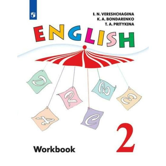 Рабочая тетрадь. ФГОС. Английский язык, белая, новое оформление 2 класс. Верещагина И. Н.