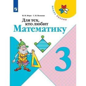 Для тех, кто любит математику. 3 класс. Моро М. И., Волкова С. И.