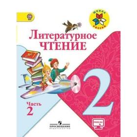 Литературное чтение. 2 класс. Учебник в 2-х частях. Часть 2. Климанова Л. Ф.