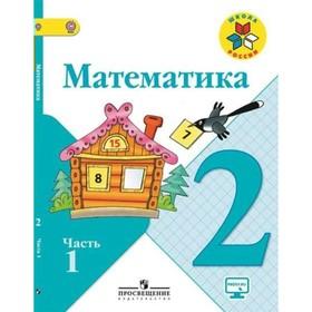 Математика. 2 класс. Учебник в 2-х частях. Часть 1. Моро М. И., Бантова М. А.