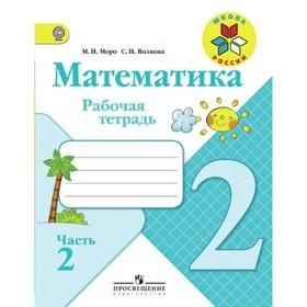 Математика. 2 класс. Рабочая тетрадь в 2-х частях. Часть 2. Моро М. И., Волкова С. И.