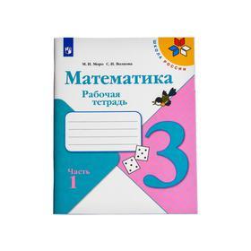 Математика. 3 класс. Рабочая тетрадь в 2-х частях. Часть 1. Моро М. И., Волкова С. И.