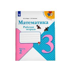 Математика. 3 класс. Рабочая тетрадь в 2-х частях. Часть 2. Моро М. И., Волкова С. И.